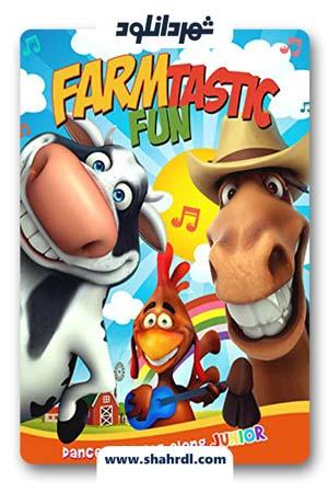 دانلود انیمیشن Farmtastic Fun 2019 | دانلود انیمیشن تفریح در مزرعه