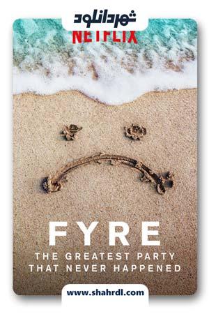 دانلود مستند Fyre The Greatest Party That Never Happened 2019