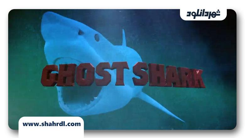 دانلود فیلم Ghost Shark 2013