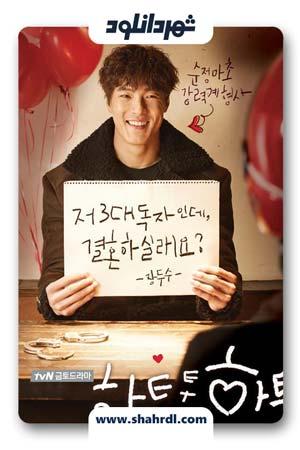 دانلود سریال کره ای Heart to Heart