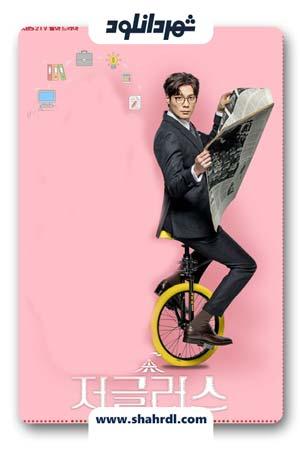 دانلود سریال کره ای Jugglers