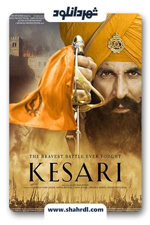 دانلود فیلم Kesari 2019 | دانلود فیلم کیساری