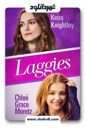 دانلود فیلم Laggies 2014 با دوبله فارسی