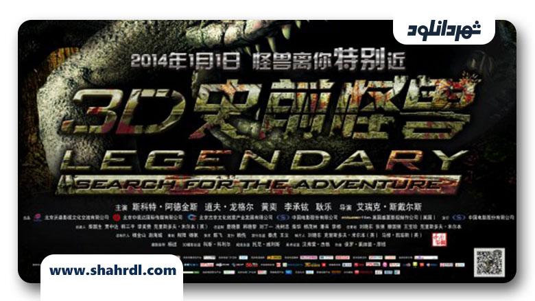 دانلود فیلم Legendary 2013