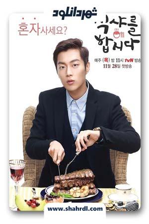 دانلود سریال کره ای Let's Eat | دانلود سریال کره ای بیا بخوریم