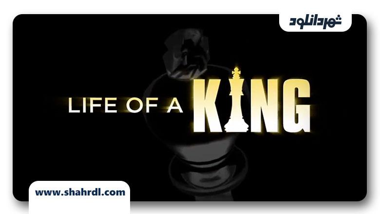 دانلود فیلم Life of a King 2013