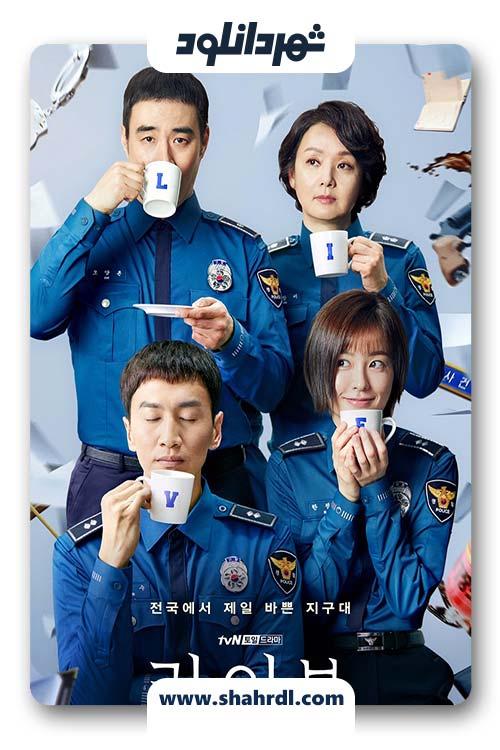 دانلود سریال کره ای Live