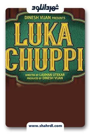 دانلود فیلم Luka Chuppi 2019 | دانلود فیلم لوکا چوپی