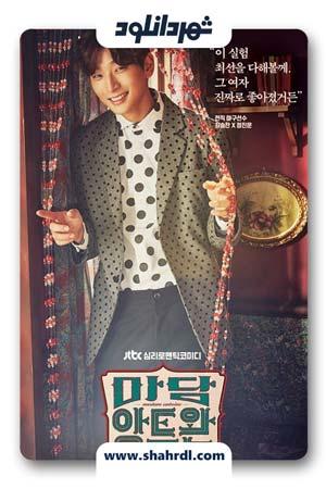 دانلود سریال کره ای خانوم آنتوان | دانلود سریال کره ای Madame Antoine