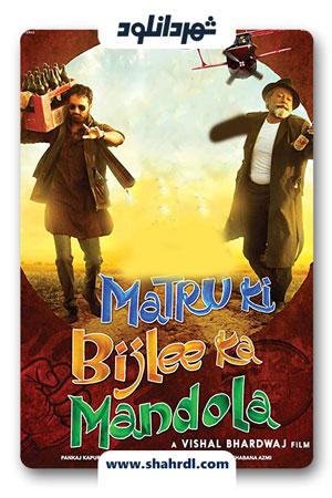 دانلود فیلم Matru ki Bijlee ka Mandola 2013