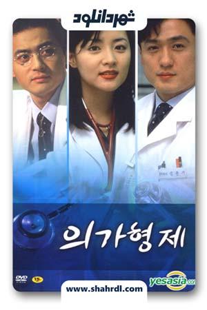 دانلود سریال کره ای برادران پزشک | دانلود سریال کره ای Medical Brothers