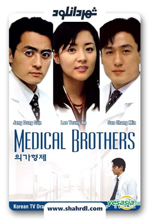 دانلود سریال کره ای Medical Brothers