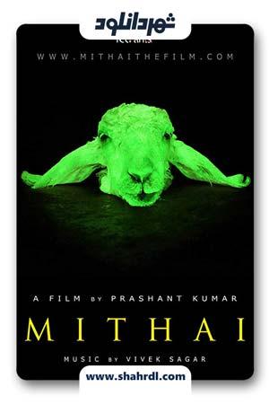 دانلود فیلم Mithai 2019 | دانلود فیلم متای