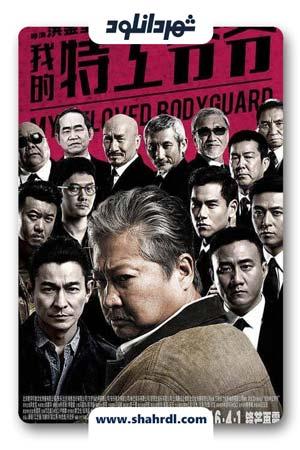 دانلود فیلم My Beloved Bodyguard 2016 با زیرنویس فارسی