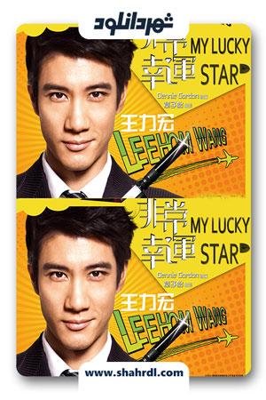 دانلود فیلم My Lucky Star 2013