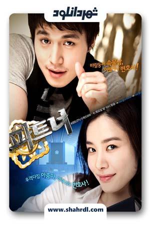 دانلود سریال کره ای شریک | دانلود سریال کره ای Partner