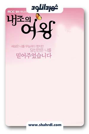دانلود سریال کره ای Queen of Housewives