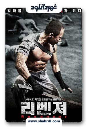 دانلود فیلم کره ای Revenger 2019 | دانلود فیلم کره ای انتقام گیرنده