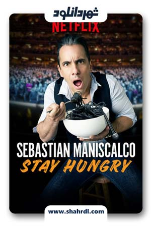 دانلود فیلم Sebastian Maniscalco Stay Hungry 2019
