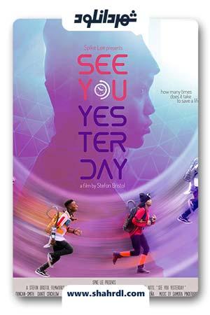 دانلود فیلم See You Yesterday 2019 | دانلود فیلم دیروز می بینمت