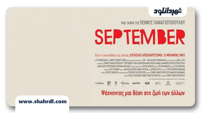 دانلود فیلم September 2013, دانلود فیلم September 2013