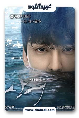 دانلود سریال کره ای کوسه, دانلود سریال کره ای Shark