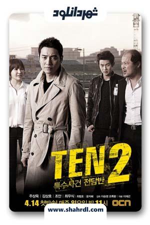 دانلود سریال کره ای تیم عملیات ویژه Special Affairs Team TEN 2