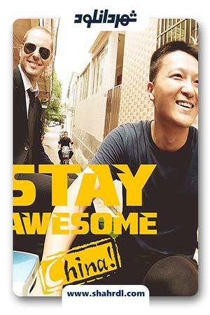 دانلود مستند Stay Awesome China 2019