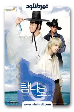 دانلود سریال کره ای جزیره تامرا | دانلود سریال کره ای Tamra The Island