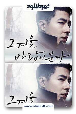 دانلود سریال کره ای That Winter The Wind Blows