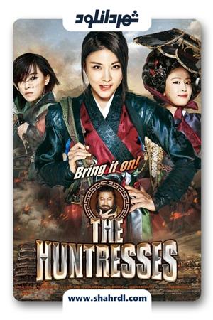 دانلود فیلم The Huntresses 2014 | شکارچیان