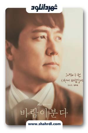 دانلود سریال کره ای The Wind Blows | دانلود سریال کره ای وزش باد