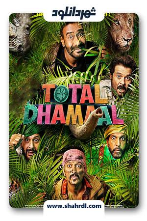 دانلود فیلم Total Dhamaal 2019