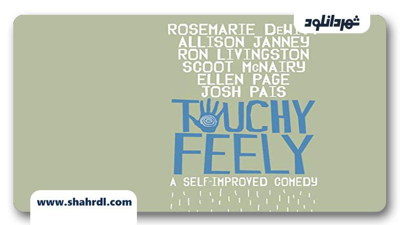 دانلود فیلم Touchy Feely 2013