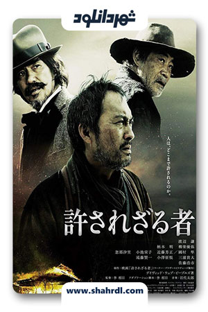دانلود فیلم Unforgiven 2013 – دانلود فیلم نابخشوده با دوبله