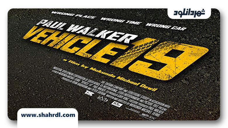 دانلود فیلم Vehicle 19 2013