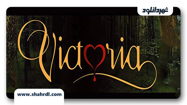 دانلود فیلم Victoria 2013