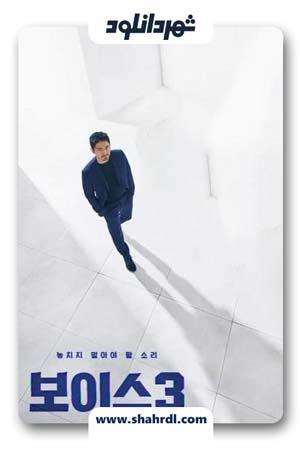 دانلود سریال کره ای Voice 3 | دانلود سریال کره ای صدا فصل سوم