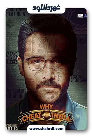 دانلود فیلم Why Cheat India 2019 | دانلود فیلم خیانت به هند چرا