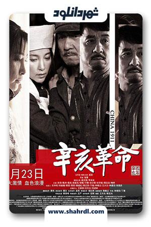 دانلود فیلم 1911 2011