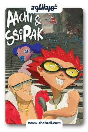 دانلود انیمیشن Aachi & Ssipak 2006 | آشی و سیپک