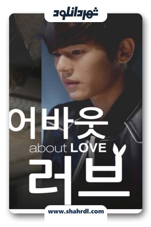 دانلود سریال کره ای About Love
