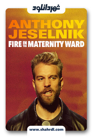دانلود فیلم Anthony Jeselnik Fire in the Maternity Ward 2019 | فیلم آنتونی جیسلنیک