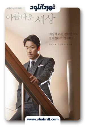 دانلود سریال کره ای دنیای زیبا | دانلود سریال کره ای Beautiful World