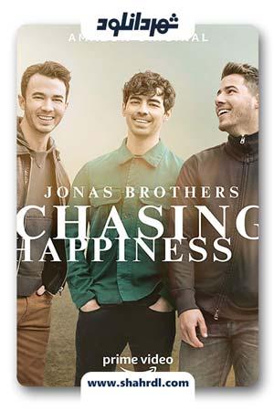 دانلود مستند Chasing Happiness 2019 | دانلود مستند تعقیب خوشبختی