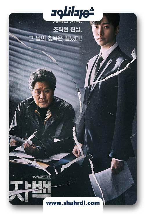 دانلود سریال کره ای اعتراف