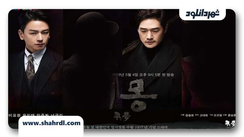 دانلود سریال کره ای رویاهای مختلف
