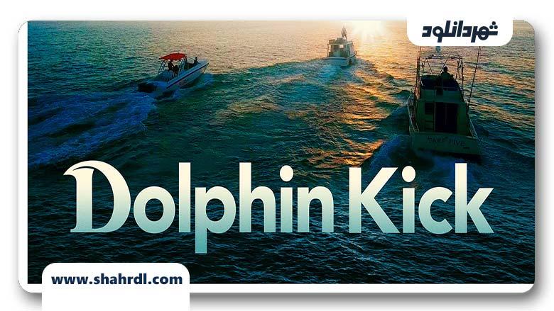 دانلود فیلم Dolphin Kick 2019, دانلود فیلم Dolphin Kick 2019   دانلود فیلم ضربه دلفین