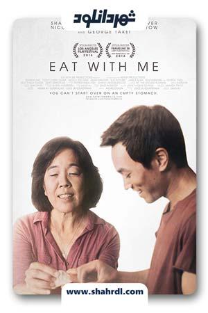 دانلود فیلم Eat with Me 2014 | با من بخور