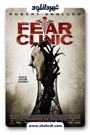 دانلود فیلم Fear Clinic 2014 با زیرنویس فارسی